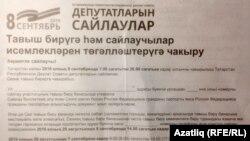 Тавыш бирү урынының адресын күрсәтми генә җибәрелгән татарча чакыру кагәзе