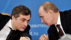Цитаты Свободы. Сурков о путинской России и суверенный Интернет