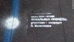 Дело Сенцова и гражданское общество