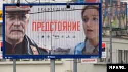 """Реклама фильма Михалкова """"Предстояние"""" вышла на улицы Москвы"""