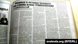 Першая публікацыя пра вяскоўца-транссэксуала ў «Вечерним Могилёве»