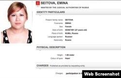 Эмина Сеитова