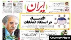 صفحه نخست روزنامه ایران منتشرشده در روز یکشنبه، دوازدهم خردادماه سال ۹۲