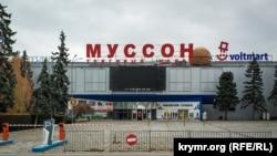 Закрытый ТЦ «Муссон» в Севастополе, ноябрь 2018 года