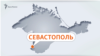 City on the map: Sevastopol