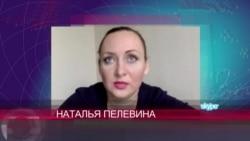 """Наталья Пелевина: """"Я не ожидала у себя обыска"""""""