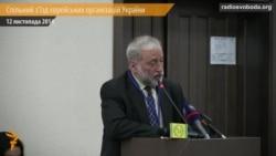 Торік в Україні встановили 13 випадків антисемітизму, у Німеччині 1300 – Зісельс