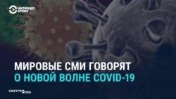 Мировые СМИ о новых мерах в борьбе с коронавирусом