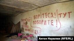 "Блокпост ""Донбасс"""