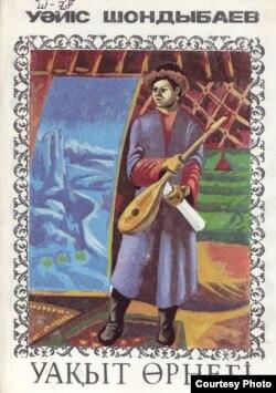 """Уәйіс Шондыбайұлының """"Уақыт өрнегі"""" атты кітабының сыртқы мұқабасы. Алматы, 8 тамыз 2012 жыл."""