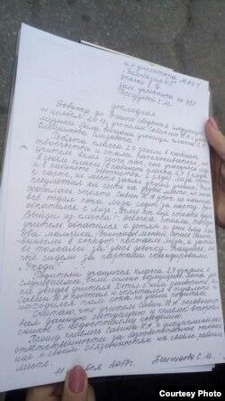 Докладная на учителя музыки Никиту Савина в Хабаровске