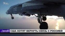 США хотят восстановить связь с Россией в Сирии