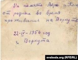 Фатаздымак з надпісам «На памяць з Варкуты» для сястры Веры Данілаўны і яе мужа Мікалая.