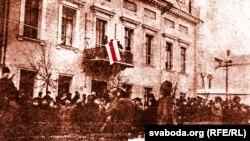БХР туы ілінген губернатор үйі. Минск, 1918 жыл.