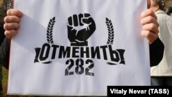 Акция против 282-й статьи УК в Калининграде, 2015 год