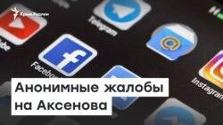 Анонимные жалобы на Аксенова | Доброе утро, Крым