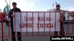 Пикет с требованием придать татарскому статус государственного языка Башкортостана. Уфа, 2013 год