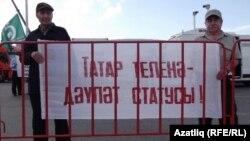 Татар телен яклау чарасы. Уфа, 30 май, 2013