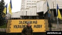Під час акції біля Конституційного суду України на захист мовного закону, Київ, 3 листопада 2020 року