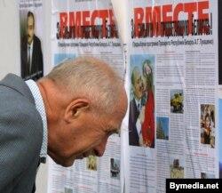 Перадвыбарчая праграма Лукашэнкі. 2001 год. Ілюстрацыйнае фота