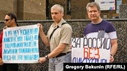 """Участники акции """"За Россию без диктатуры"""" в Ростове"""