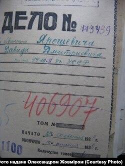 Кримінальна справа Давида Ярошевича