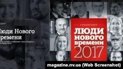 Сторінка спецпроекту «Люди нового часу» журналу «Новое время»