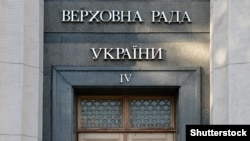 Один із входів до парламенту України