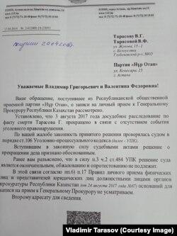 Фотокопия ответа генеральной прокуратуры Казахстана об отказе в приеме Владимиру и Валентине Тарасовым по вопросу расследования гибели их сына.