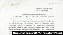 Ученые писали письма в разные инстанции с просьбой организовать гастроли и концерты Лотар-Шевченко по всей стране