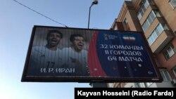 بیلبوردی در شهر سارانسک که به تیم ملی ایران خوش آمد میگوید.