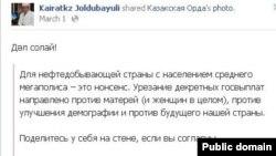Қайрат Жолдыбайұлының Facebook парақшасының скриншоты