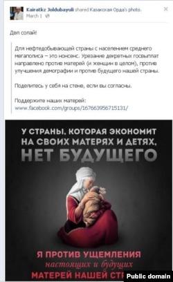 Пост имама Кайрата Жолдыбайулы на его странице в Facebook'e.