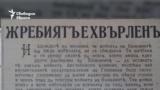 Praznitchni Vesti Newspaper, 7.04.1941