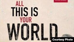 """Обложка книги Энн Горсач """"Все это ваше – весь мир: советский послесталинский внутренний и международный туризм"""""""