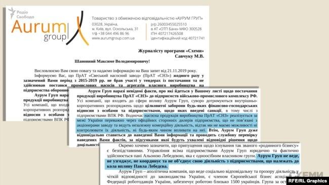«Схеми» намагалися домовитися про інтерв'ю Альоною Лебедєвою щодо діяльності Свеського заводу, однак пресслужба погодилася відповідати лише письмово