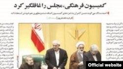 صفحه سیاسی روزنامه شهروند چهارشنبه ۵ شهریور