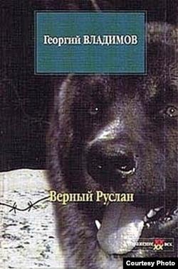 Обложка книги Георгия Владимова ''Верный Руслан''