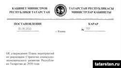 """""""Татарстан-2030"""" стратегиясен раслау карары"""
