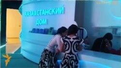 «Казахстанский дом»