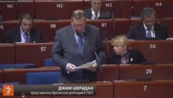 Докладчик ПАСЕ Джим Шеридан
