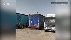 Десятки фур остаются на границе с Туркменистаном