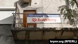 Пункт выдачи заказов Boxberry в Ялте