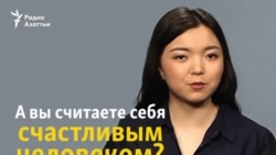 Как измеряется рейтинг счастья казахстанцев?
