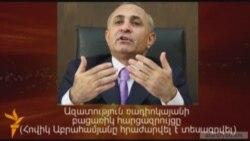 ԱԺ նախագահ Հովիկ Աբրահամյանը՝ իր հրաժարականի մասին