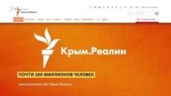 Закулисье Крым.Реалии: проекту 4 года (видео)