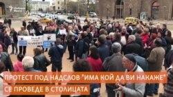 """""""Има кой да ви накаже"""". Протест срещу корупцията"""