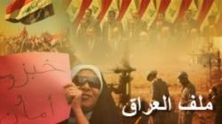 """""""داعش"""" يدمّر مدينة نمرود الأثرية في نينوى"""