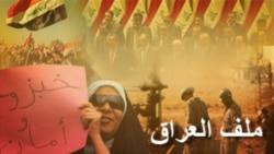ديمبسي: دحر داعش بالعراق يتطلب ما هو أكثر من القوة العسكرية