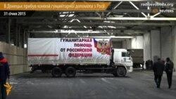 Російський «гумконвой» прибув до Донецька
